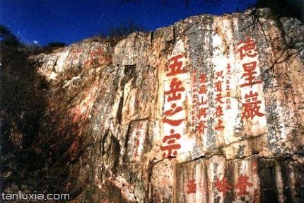 泰山景點:宋摩崖