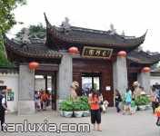 上海古猗園