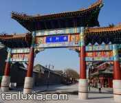 楊柳青博物館