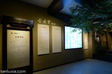 云夢祥山博物館景點:古澤云夢