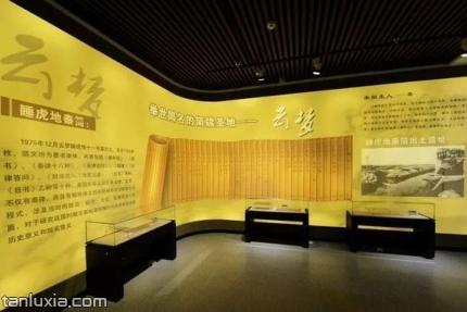 云夢祥山博物館景點:中國秦代簡牘文物