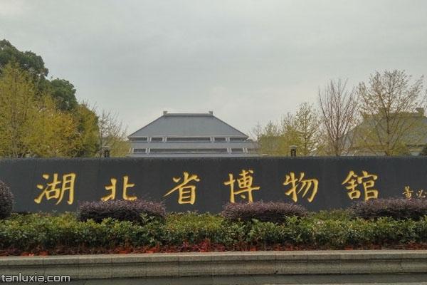 董必武題字的湖北省博物館
