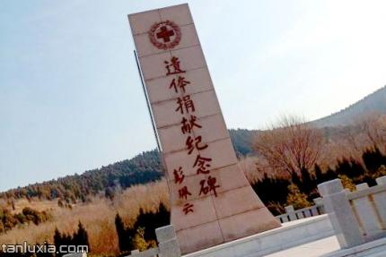 长清福寿园景点:遗体捐献纪念碑