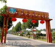 济南蒙林草原部落