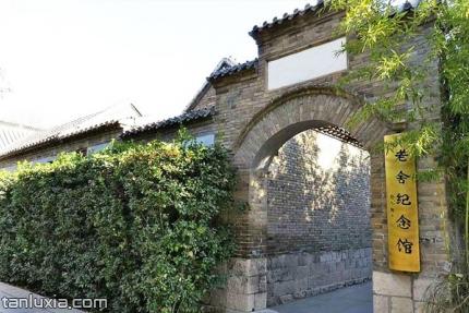 濟南老舍紀念館景點:老舍紀念館入口