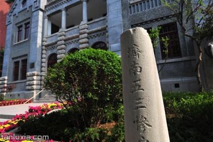 蔡公時紀念館景點:濟南五三慘案紀念碑