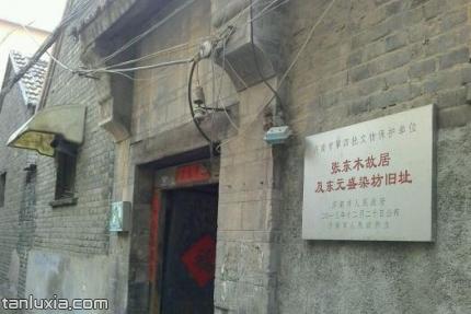 张东木故居景点:张东木故居入口