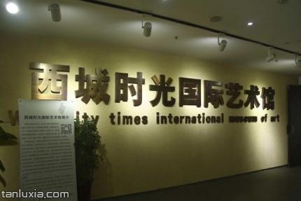 西城时光国际艺术馆景点:西城时光国际艺术馆入口