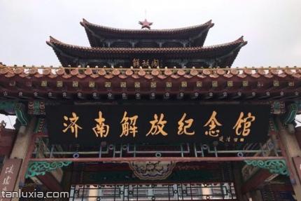 济南解放纪念馆景点:济南解放纪念馆入口