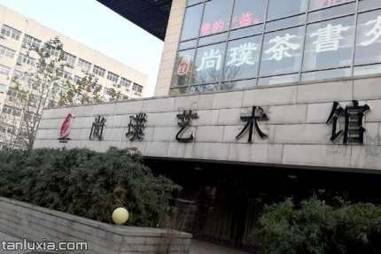 尚璞艺术馆景点:尚璞艺术馆入口