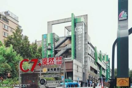 C7商业艺术中心景点:C7商业艺术中心入口