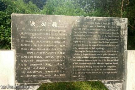 大明湖铁公祠景点:铁公祠碑记