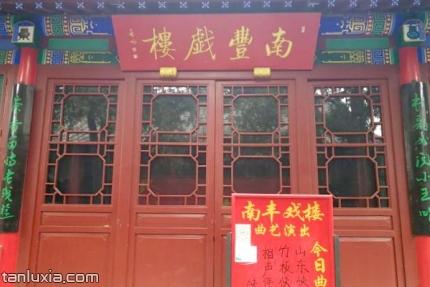 大明湖南丰戏楼景点:南丰戏楼正门