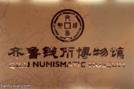 齊魯錢币博物館景點:齊魯錢币博物館招牌