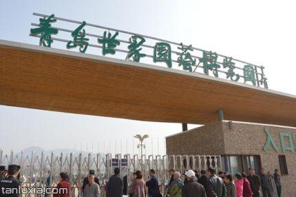 青岛世博园景点:青岛世博园入口