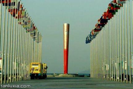 青岛奥帆中心景点:奥运火炬大坝