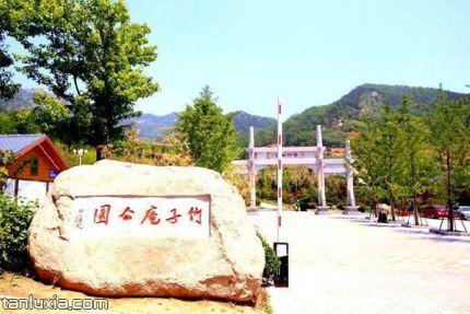 青島竹子庵公園景點:竹子庵公園入口