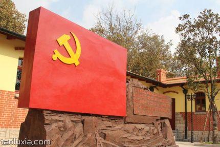 中共青岛党史纪念馆景点:宣誓墙