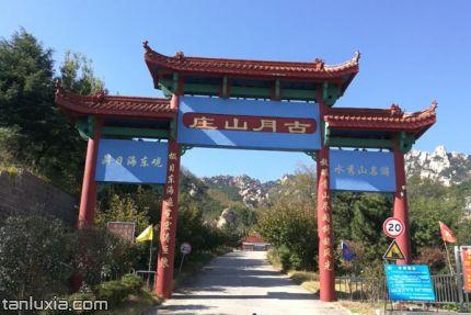 小珠山古月山庄景点:古月山庄入口牌坊