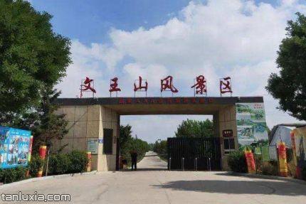平度文王山风景区景点:文王山风景区入口