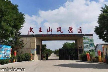 平度文王山風景區景點:文王山風景區入口