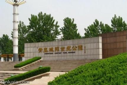青岛城阳世纪公园景点:城阳世纪公园入口