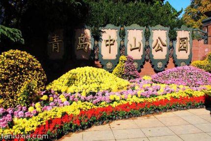 青岛中山公园景点:青岛中山公园大门
