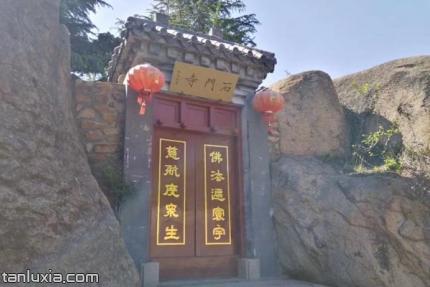 青島石門寺景點:石門寺山門