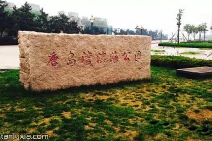 唐岛海滨海公园景点:唐岛海滨海公园入口