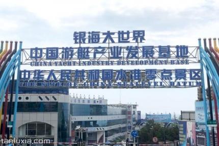 青島銀海大世界景點:銀海大世界入口