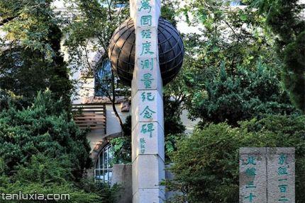 青島觀象山公園景點:萬國經度測量紀念碑