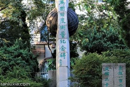 青岛观象山公园景点:万国经度测量纪念碑