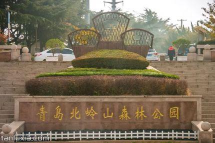 青島北嶺山森林公園景點:青島北嶺山森林公園入口