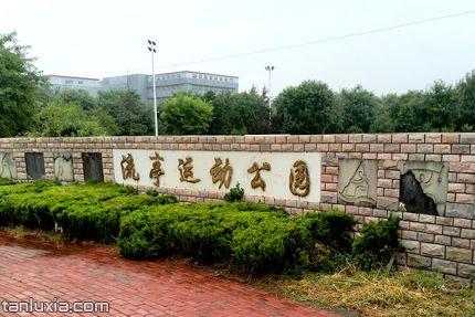 青島流亭運動公園景點:青島流亭運動公園入口