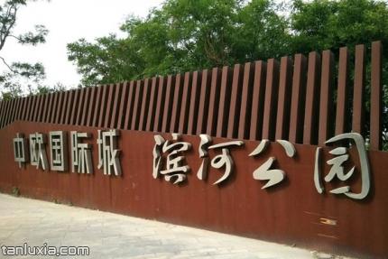 中欧国际城滨河公园景点:中欧国际城滨河公园入口