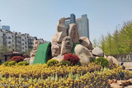 青岛畅景园景点:海泊河畅景园入口