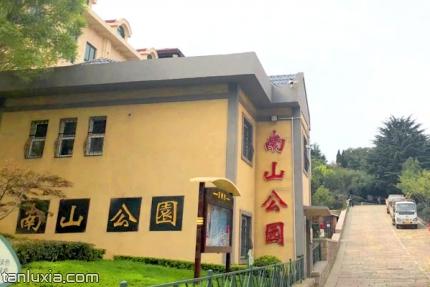 青岛南山公园景点:青岛南山公园入口