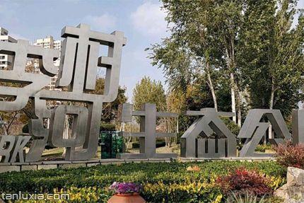 李村河公園景點:李村河公園入口