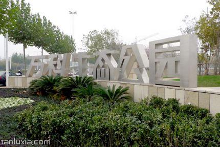 青島萬科生態公園景點:青島萬科生態公園入口