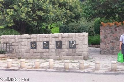 永兴游园景点:永兴游园入口