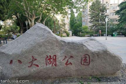 青島八大湖公園景點:八大湖公園名石