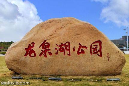 即墨龙泉湖公园景点:龙泉湖公园名石