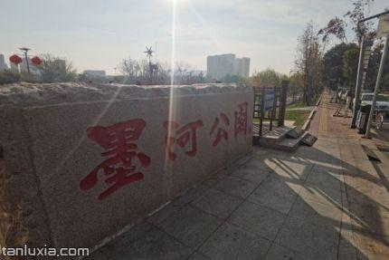 墨河公園景點:墨河公園入口