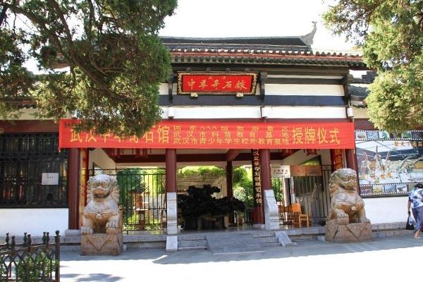 中華奇石館正門